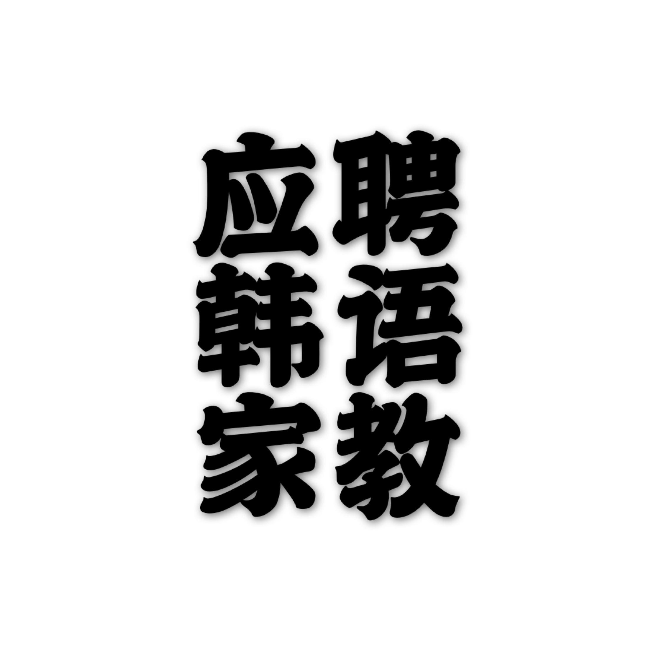 杭州家教何教员