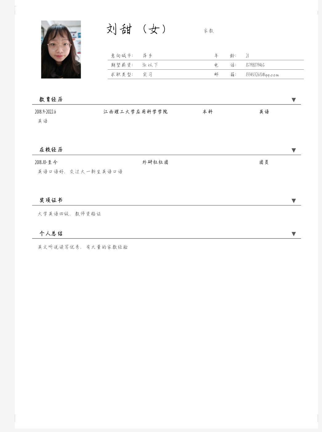 芦溪家教刘教员