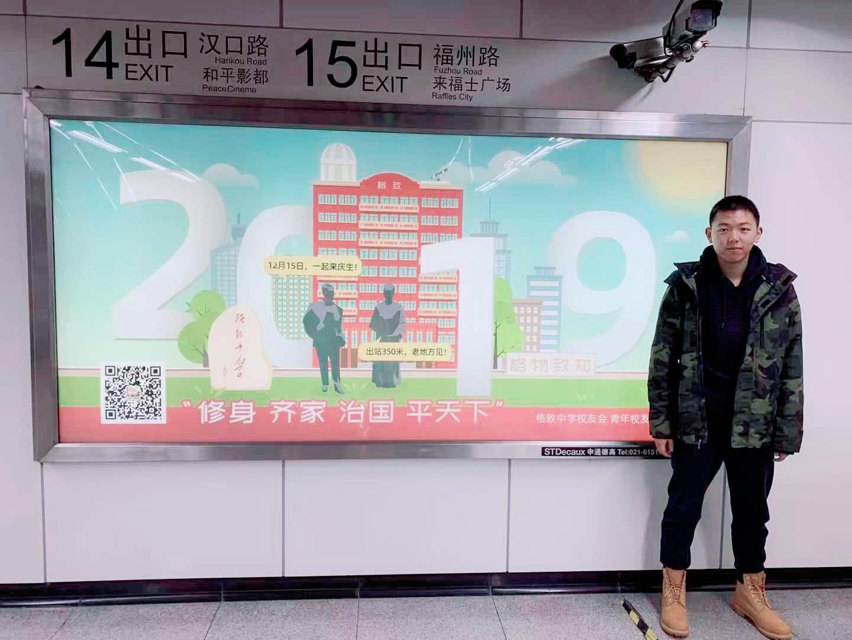 上海家教史老师