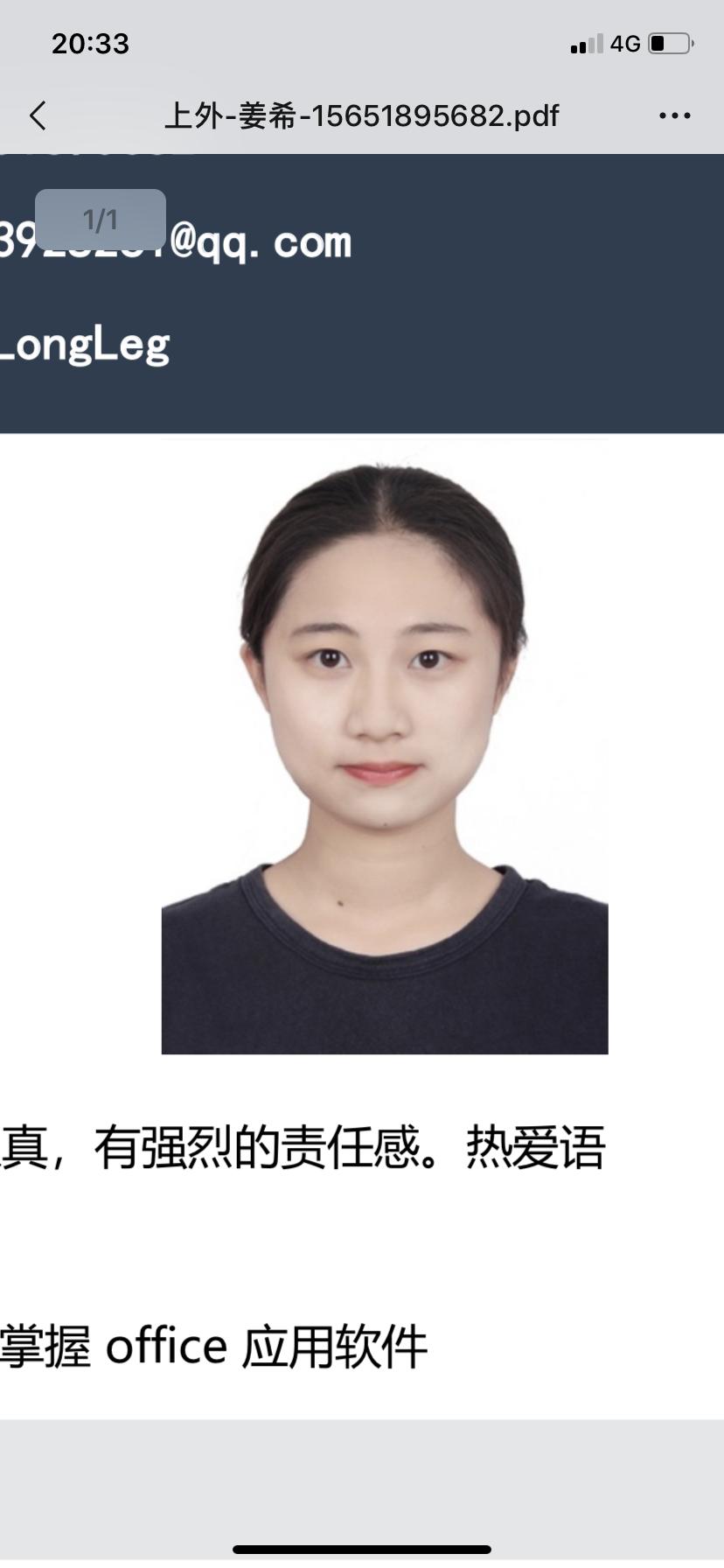 杨浦家教姜老师